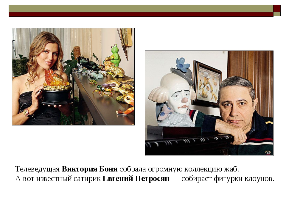 ТелеведущаяВиктория Бонясобрала огромную коллекцию жаб. А вот известный сат...