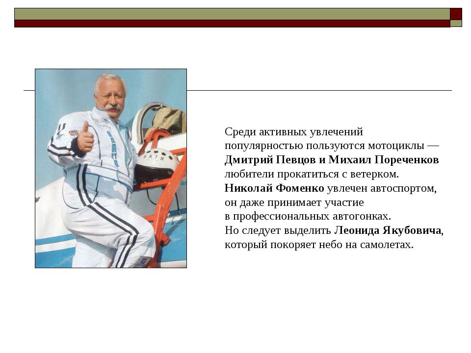 Среди активных увлечений популярностью пользуются мотоциклы — Дмитрий Певцов...