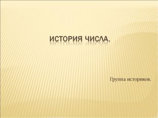 Группа историков.