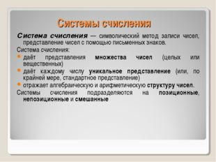 Системы счисления Система счисления — символический метод записи чисел, предс
