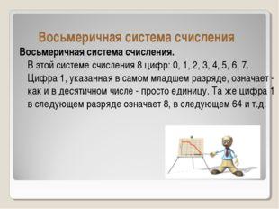 Восьмеричная система счисления Восьмеричная система счисления. В этой системе