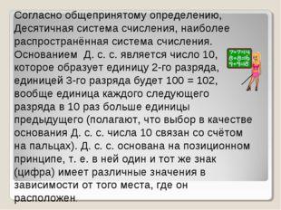 Согласно общепринятому определению, Десятичная система счисления, наиболее ра