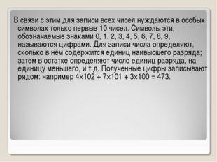 В связи с этим для записи всех чисел нуждаются в особых символах только перв