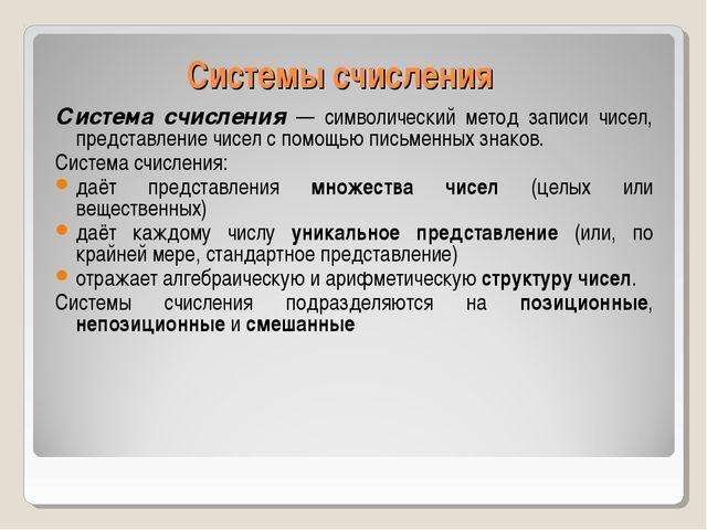 Системы счисления Система счисления — символический метод записи чисел, предс...