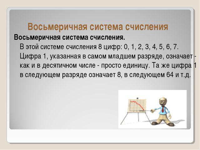 Восьмеричная система счисления Восьмеричная система счисления. В этой системе...