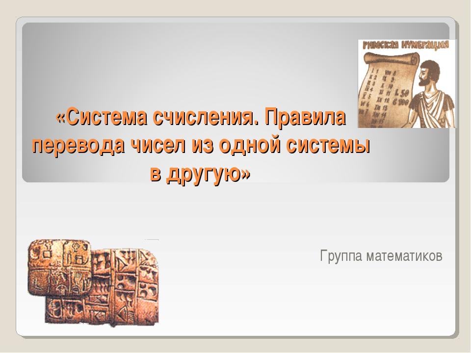 «Система счисления. Правила перевода чисел из одной системы в другую» Группа...