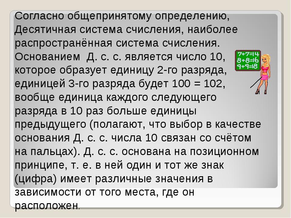 Согласно общепринятому определению, Десятичная система счисления, наиболее ра...