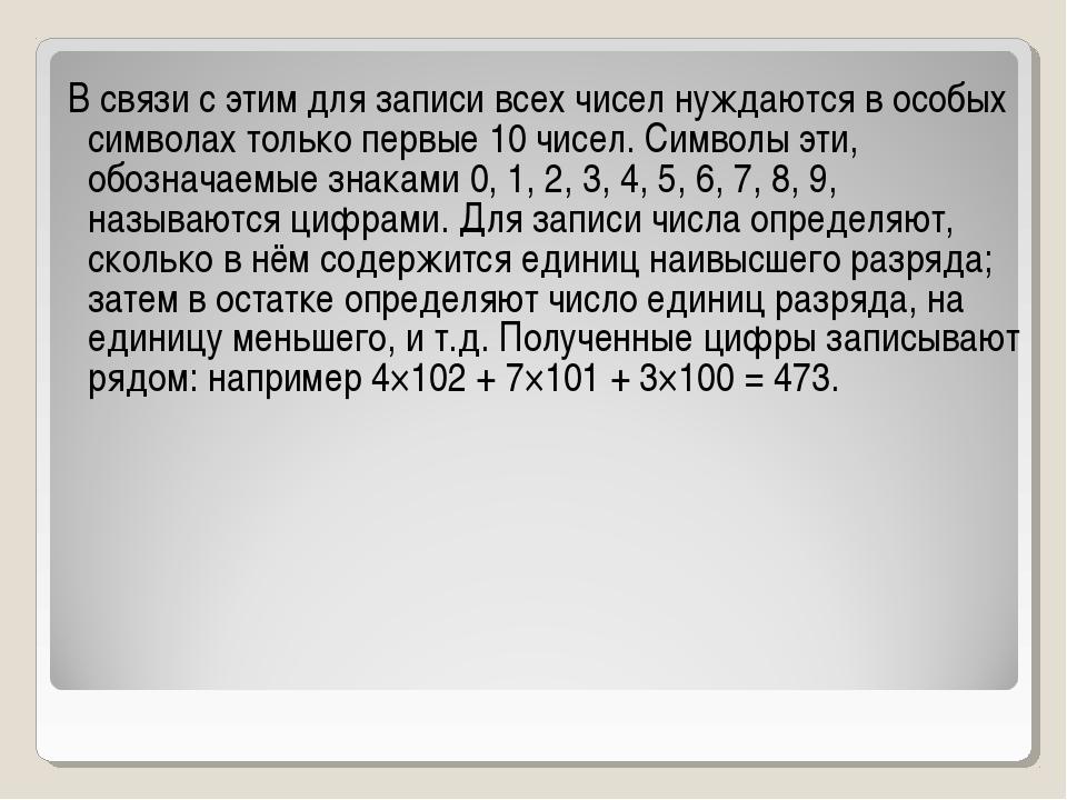В связи с этим для записи всех чисел нуждаются в особых символах только перв...