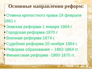 20 ноября 1864 г.-утверждены новые «Судебные уставы» Судопроизводство стало с