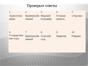 Проверьте ответы 1. Крепостное право 2. Временнообязанный 3 Мировой посредник