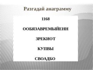 1 января 1864 г – «Положение о земских учреждениях» Выборы гласных, составляю