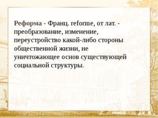 Манифест 19 февраля 1861 Крестьяне получали личную свободу Наделение крестьян