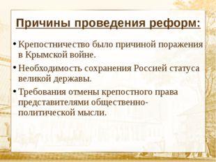 Основные направления реформ: Отмена крепостного права-19 февраля 1861 г. Земс