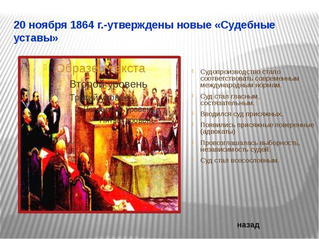 1 января 1874 г –указ о введении всеобщей воинской повинности. Отмена рекрутс...