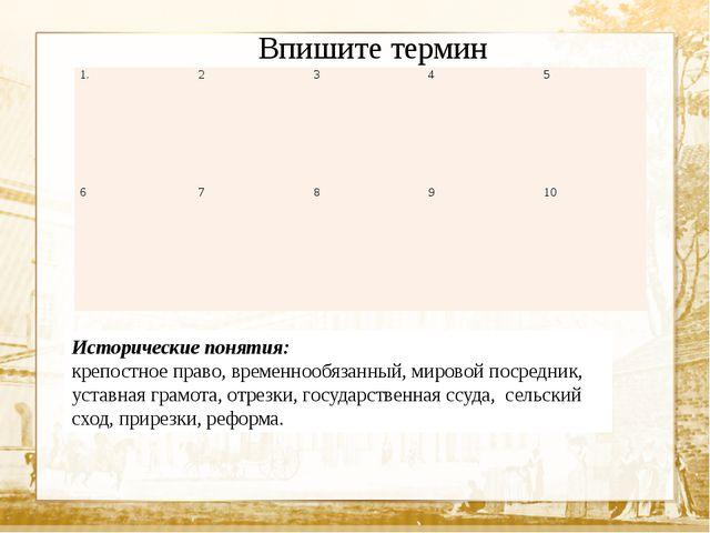 Цель урока: - выявить особенности преобразований в России в середине XIX века...
