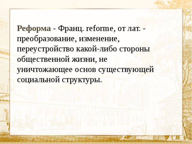 Манифест 19 февраля 1861 Крестьяне получали личную свободу Наделение крестьян...