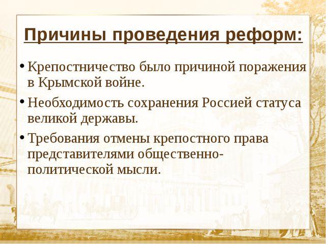 Основные направления реформ: Отмена крепостного права-19 февраля 1861 г. Земс...