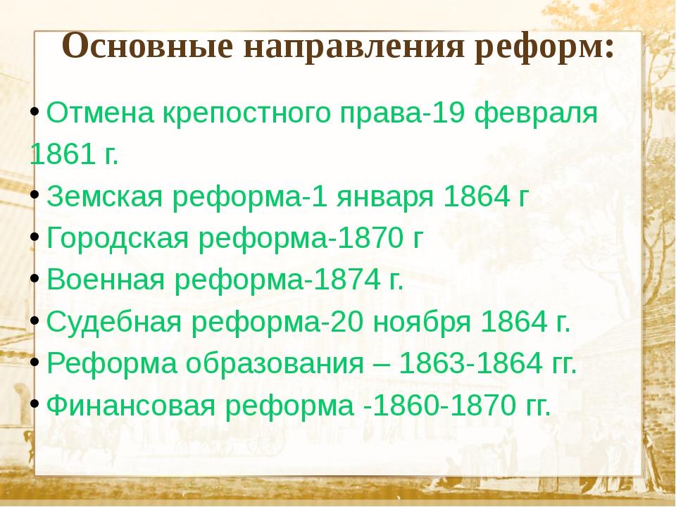 20 ноября 1864 г.-утверждены новые «Судебные уставы» Судопроизводство стало с...
