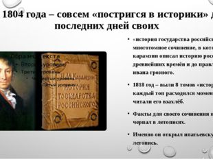 С 1804 года – совсем «постригся в историки» до последних дней своих «история