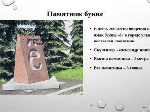 Памятник букве В честь 200-летия введения в русский язык буквы «ё» в городе у