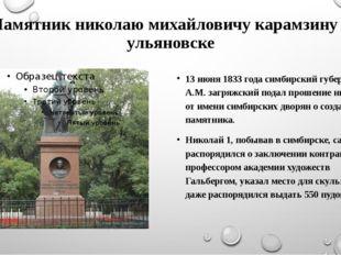 Памятник николаю михайловичу карамзину в ульяновске 13 июня 1833 года симбирс