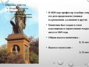 В 1839 году профессор гальберг умер, и его дело продолжили ученики: н.а.рома