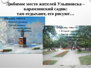 Любимое место жителей Ульяновска – карамзинский садик: там отдыхают, его рису
