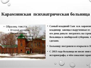 Карамзинская психиатрическая больница Самый младший Сын н.м. карамзина владим