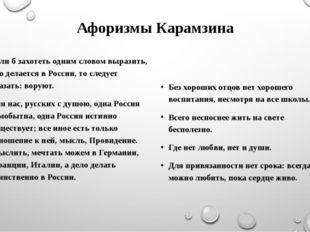 Афоризмы Карамзина Если б захотеть одним словом выразить, что делается в Росс