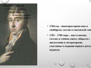 1784 год – некоторое время жил в симбирске, состоял в масонской ложе. 1785 –