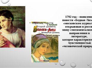1792 год – появление повести «Бедная Лиза» в «московском журнале», открывшая