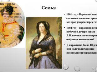 Семья 1801 год – Карамзин женился на елизавете ивановне протасовой, которая у