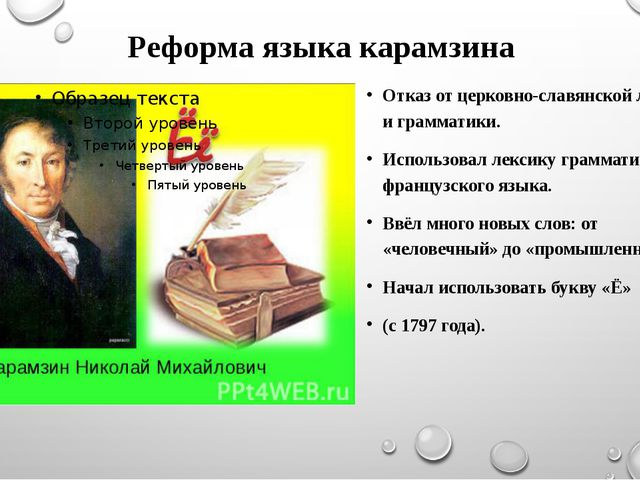 Реформа языка карамзина Отказ от церковно-славянской лексики и грамматики. Ис...