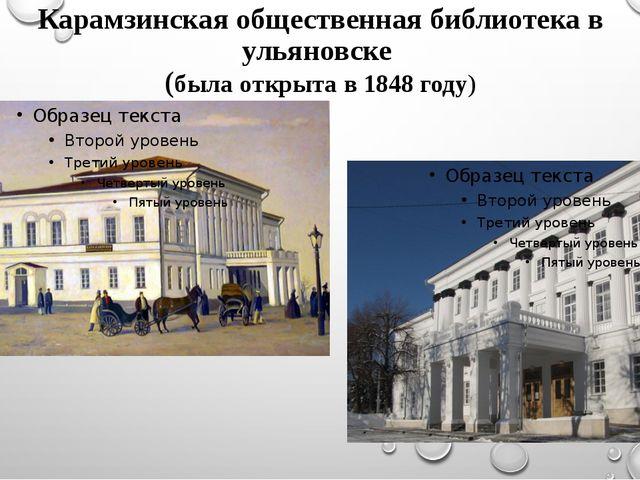 Карамзинская общественная библиотека в ульяновске (была открыта в 1848 году)