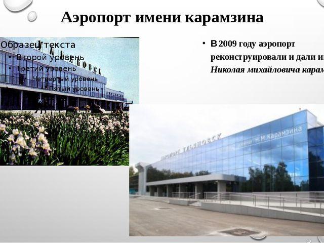 Аэропорт имени карамзина В 2009 году аэропорт реконструировали и дали имя Ник...