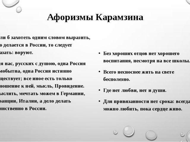 Афоризмы Карамзина Если б захотеть одним словом выразить, что делается в Росс...