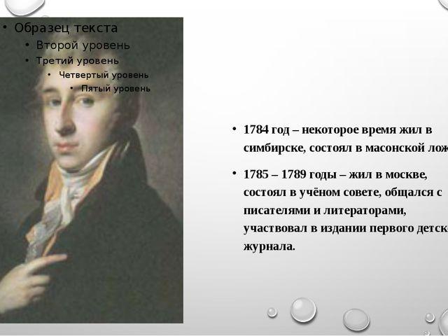 1784 год – некоторое время жил в симбирске, состоял в масонской ложе. 1785 –...