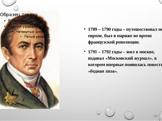 1789 – 1790 годы – путешествовал по европе, был в париже во время французско...