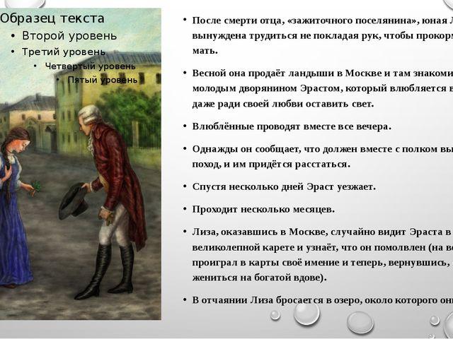 После смерти отца, «зажиточного поселянина», юная Лиза вынуждена трудиться н...
