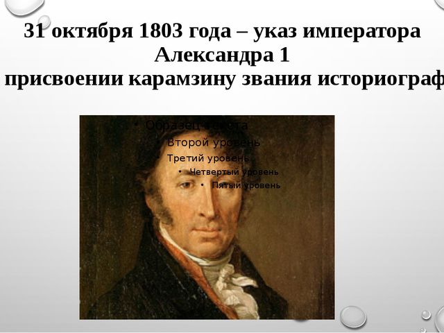 31 октября 1803 года – указ императора Александра 1 о присвоении карамзину зв...