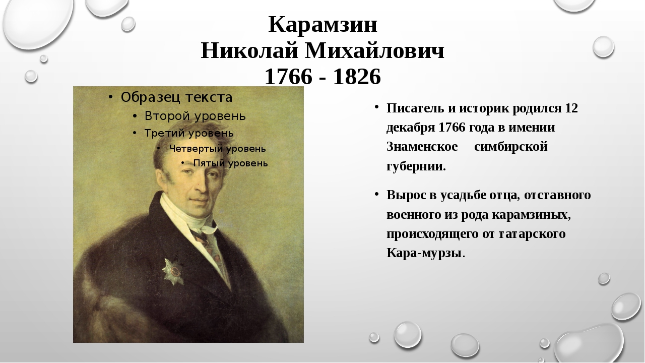 Карамзин Николай Михайлович 1766 - 1826 Писатель и историк родился 12 декабря...