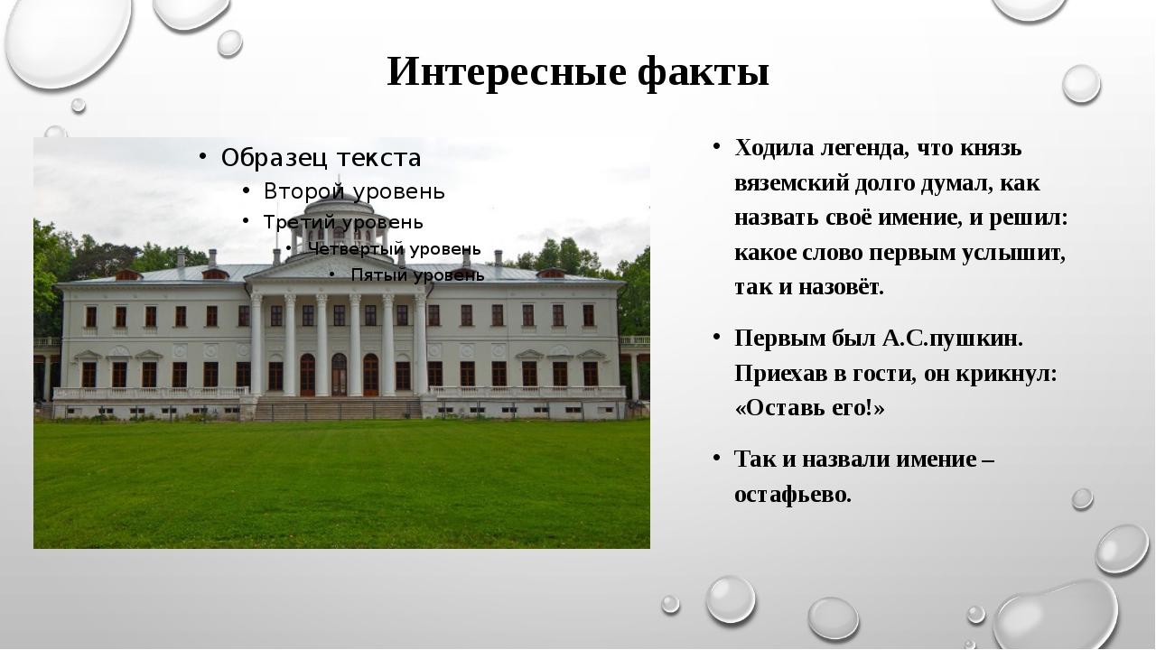 Интересные факты Ходила легенда, что князь вяземский долго думал, как назвать...