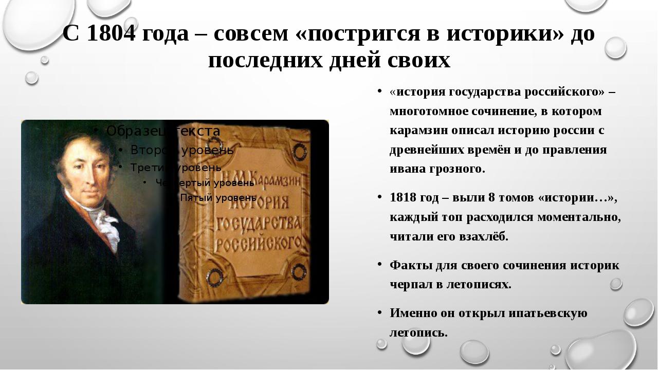 С 1804 года – совсем «постригся в историки» до последних дней своих «история...