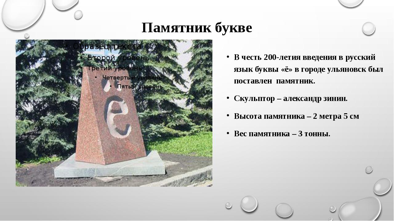Памятник букве В честь 200-летия введения в русский язык буквы «ё» в городе у...