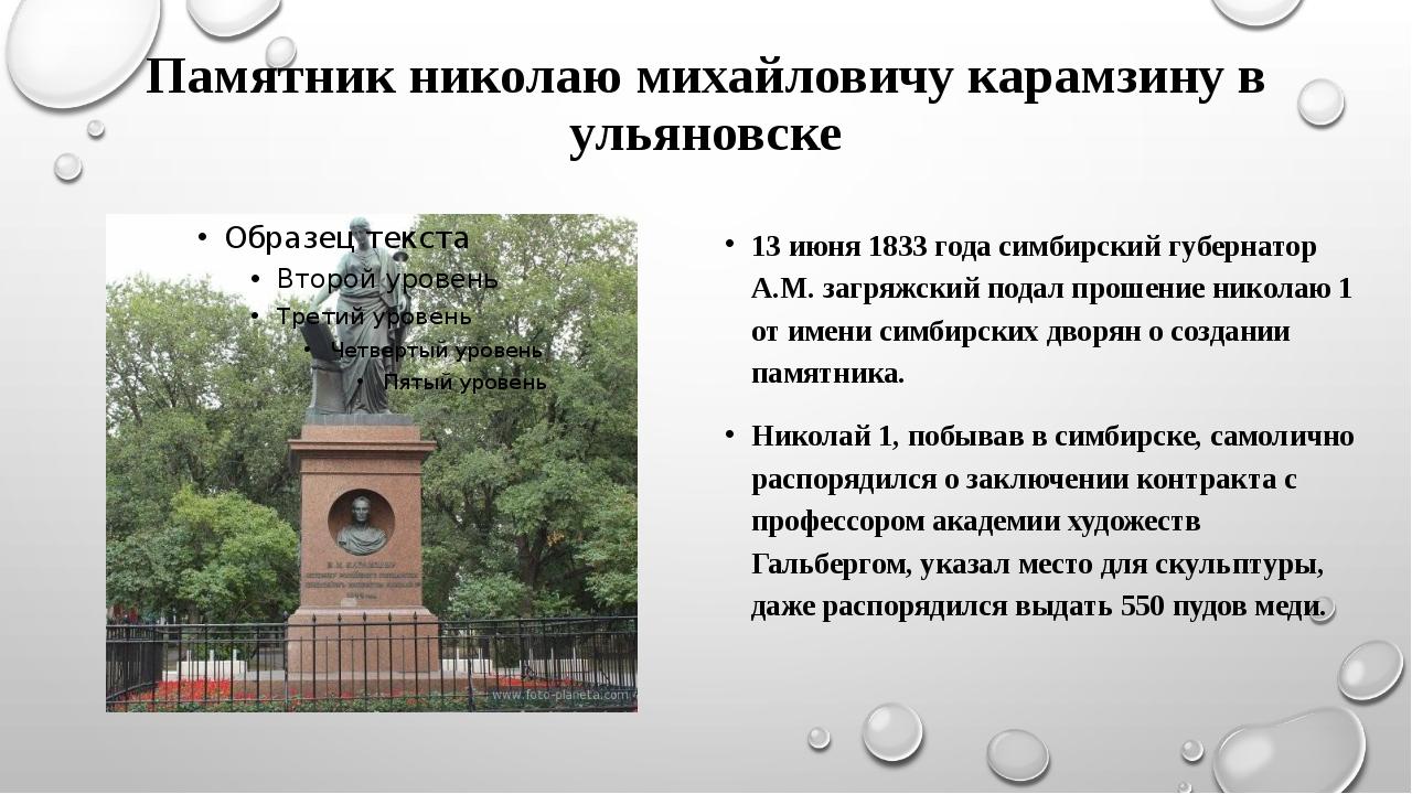 Памятник николаю михайловичу карамзину в ульяновске 13 июня 1833 года симбирс...