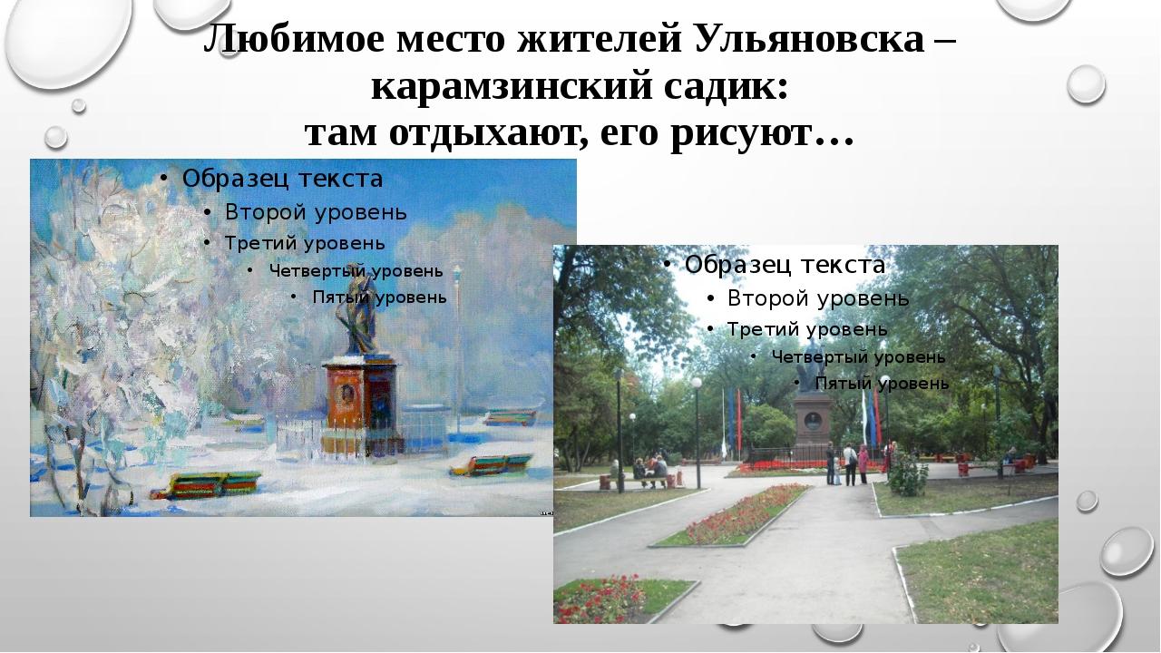 Любимое место жителей Ульяновска – карамзинский садик: там отдыхают, его рису...