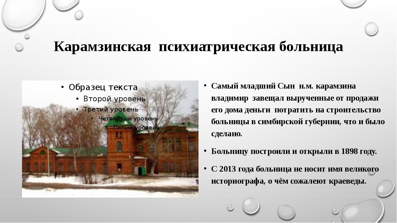 Карамзинская психиатрическая больница Самый младший Сын н.м. карамзина владим...