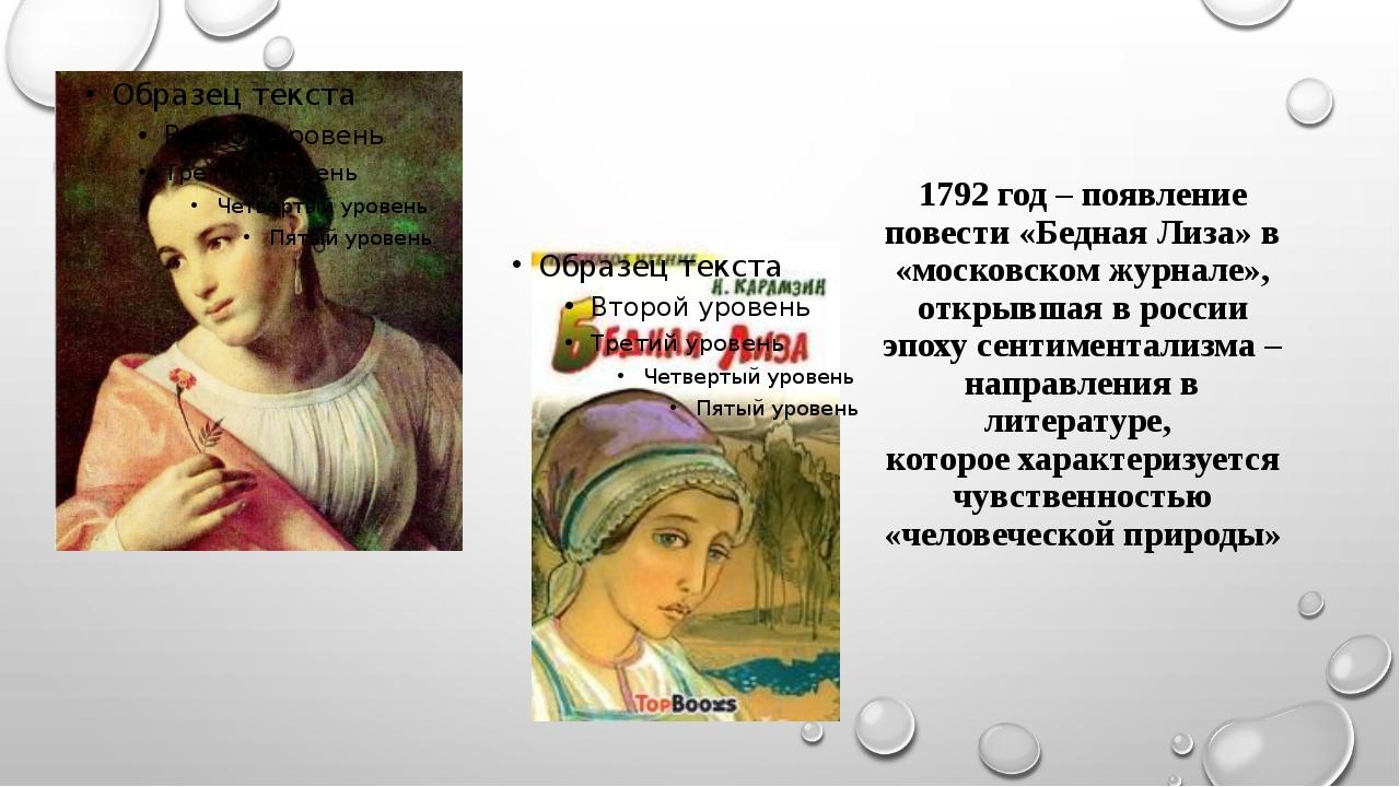 1792 год – появление повести «Бедная Лиза» в «московском журнале», открывшая...