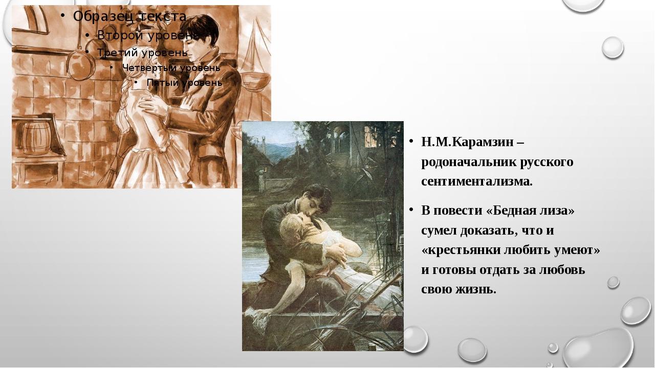 Н.М.Карамзин – родоначальник русского сентиментализма. В повести «Бедная лиз...