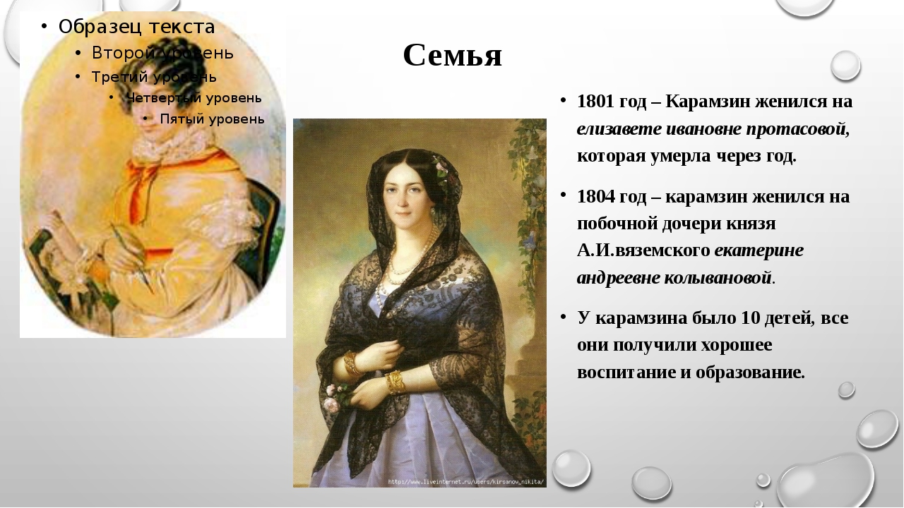 Семья 1801 год – Карамзин женился на елизавете ивановне протасовой, которая у...